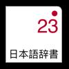 日本語23:多言語辞書