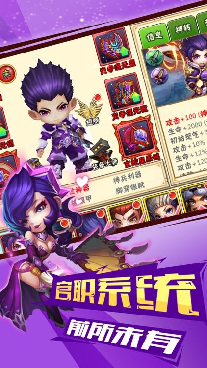 三国称霸天下-Q萌三国策略卡牌 screenshot-3