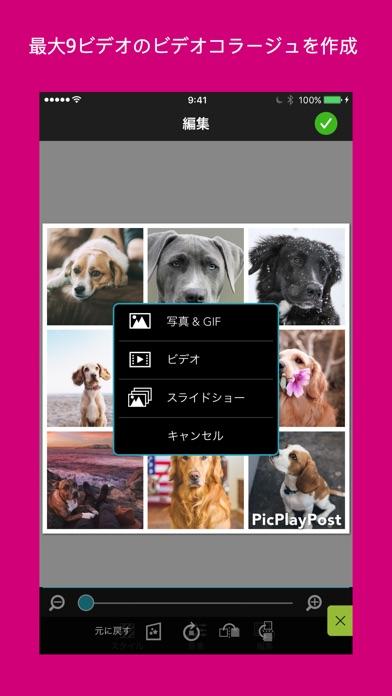 PicPlayPost - 動画編集&動画作成&動画加工スクリーンショット8
