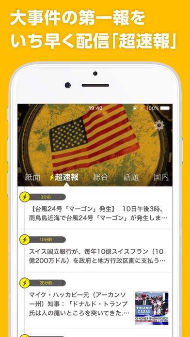 産経プラス - 産経新聞グループのニュースアプリ ScreenShot4