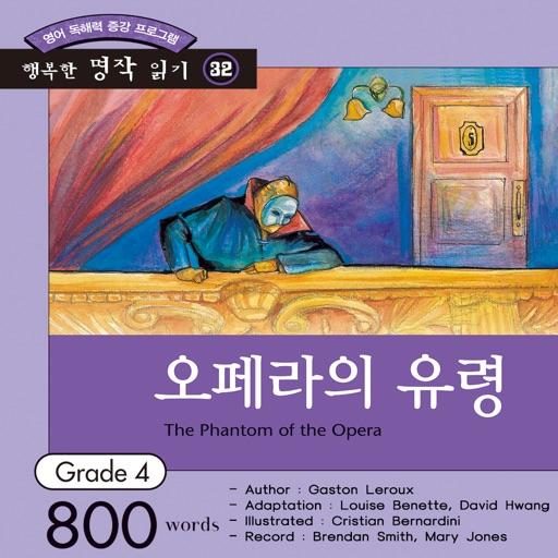 다락원 오페라의 유령 – The Phantom of the Opera