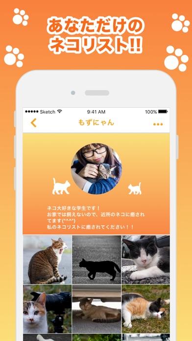 近所の ネコや ノラネコを共有するアプリ『ねこ さがし』紹介画像3