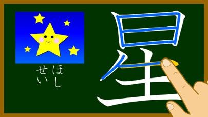 二年生の漢字(22文字版)スクリーンショット1