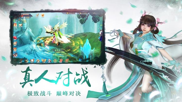 昆仑剑域-浪漫仙侠动作手游 screenshot-4