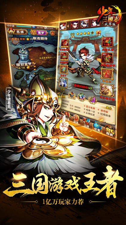 少年三国志-全新武将首度登场! screenshot-4