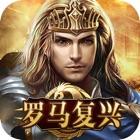 罗马复兴 - 帝国时代:帝王纷争即时战争策略游戏 icon