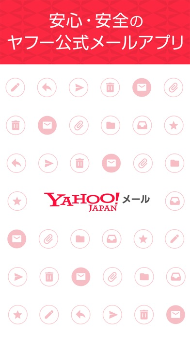 Yahoo!メール screenshot1