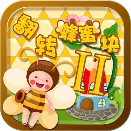 翻转蜂蜜II