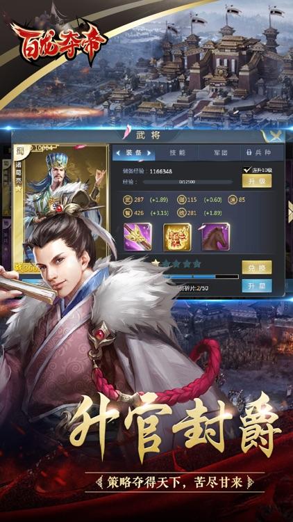 百龙夺帝-策略三国乱世霸王战国游戏 screenshot-3