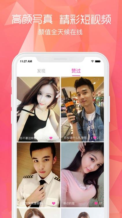 颜聊-美女一对一视频聊天交友 screenshot-3