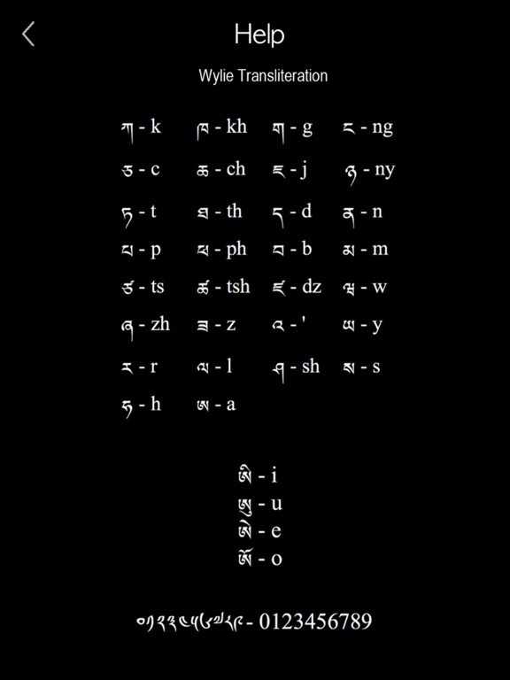 Tibetan Words & Writing screenshot 17