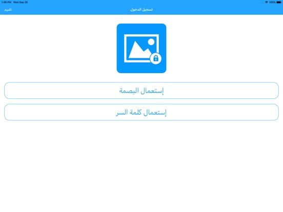 قفل الصور بالبصمة محترف screenshot 8