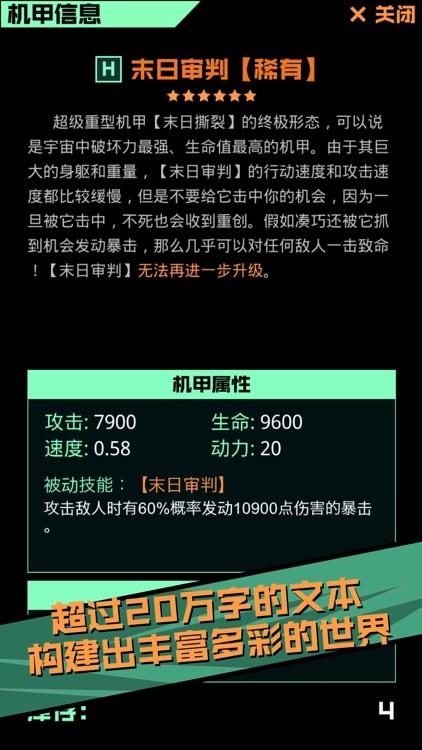 蔚蓝星途 - 机甲战队的星际冒险 screenshot-4