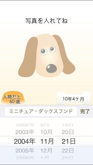 ワンコいくつ?愛犬の年齢を計算して写真で保存!スクリーンショット3