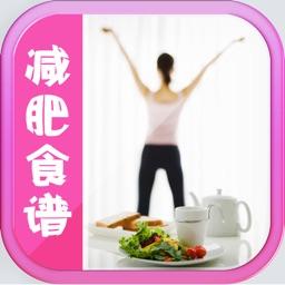 健康减肥食谱大全HD