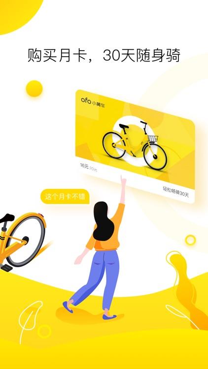 ofo共享单车-智能无桩好骑