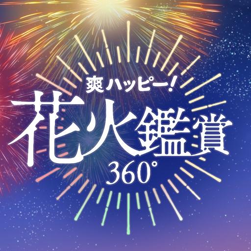 爽ハッピー!花火鑑賞360°