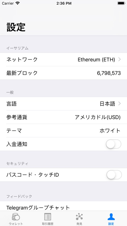 ChainBow Ethereum Wallet screenshot-3