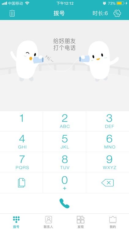 呼吧 - 可打国际长途的网络电话