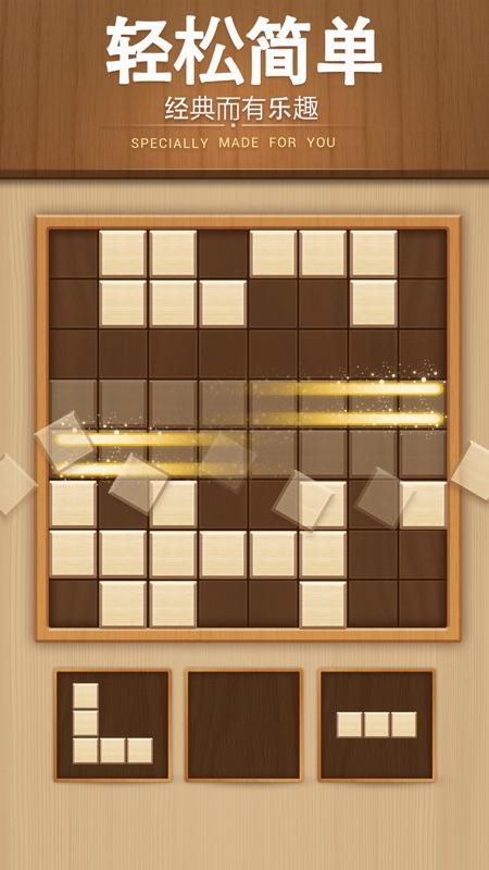 木块拼图截图1