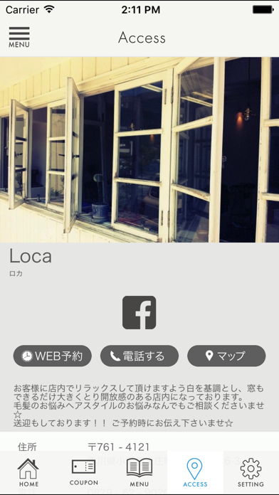 Loca(ロカ) screenshot four
