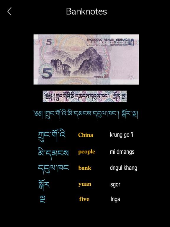 Tibetan Words & Writing screenshot 18
