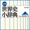 山川 世界史小辞典 改訂新版【山川出版社】