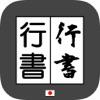 行書変換 byNSDev - iPhoneアプリ