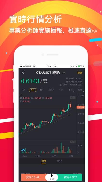 幣火錢包 screenshot-5