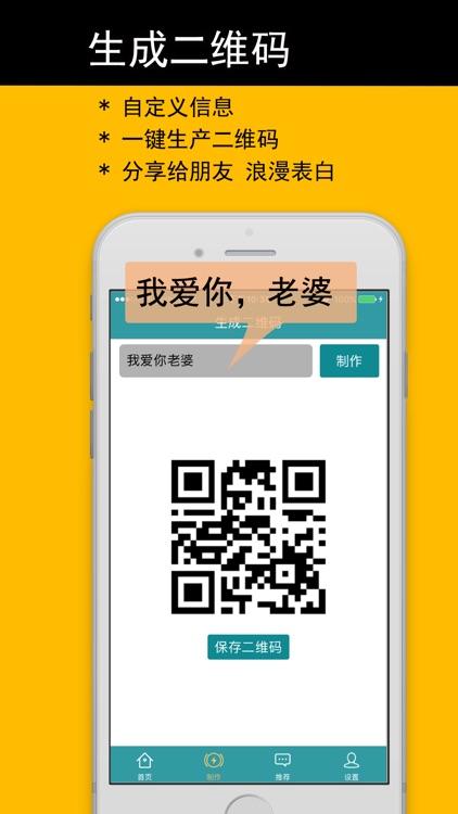 扫描王全能专业版 screenshot-3
