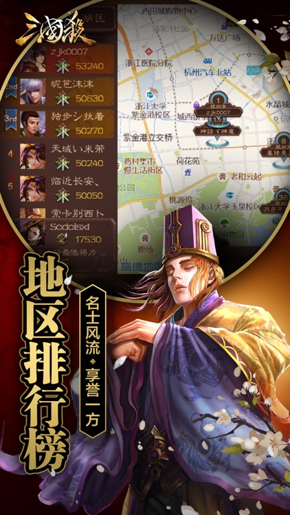 三国杀 screenshot-2