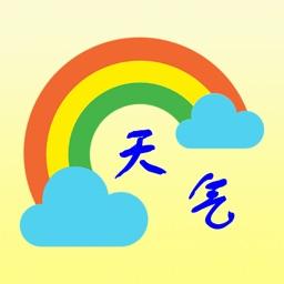 天气预报 - 简单看天气