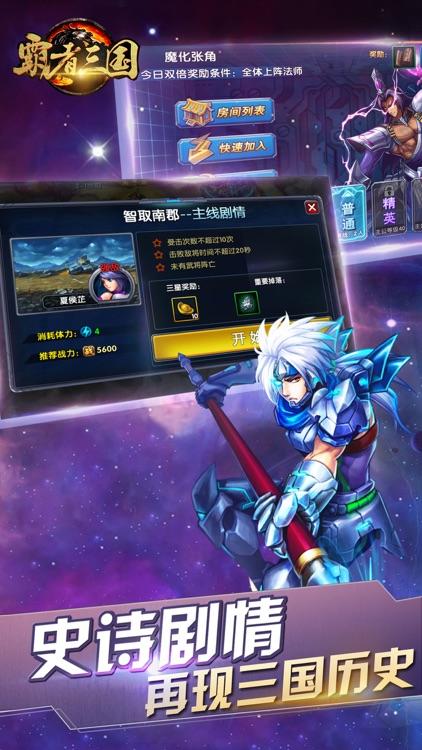 霸者三国-超热血之格斗动作游戏 screenshot-3