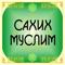 App Icon for Сахих Муслим App in Belgium IOS App Store