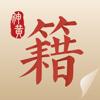 中医古籍-中医必读经典书籍在线学习