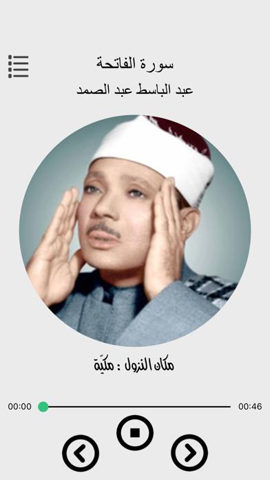 عبد الباسط قرأن كامل بدون نتلقطة شاشة2