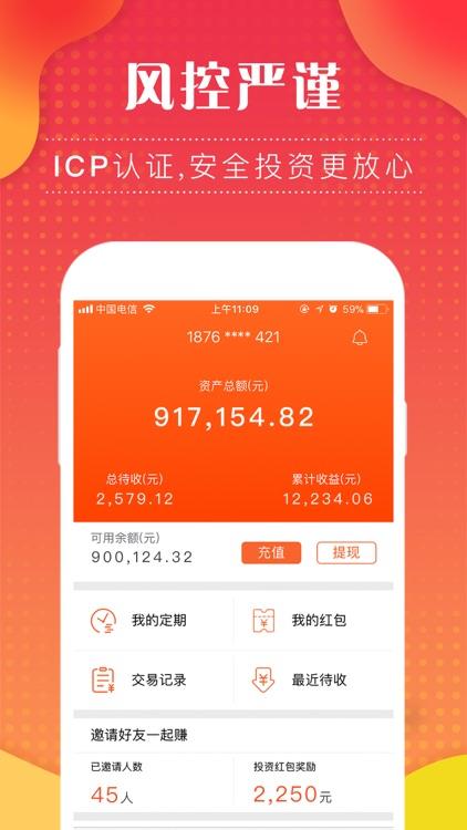 贤钱宝金融-p2p高收益理财产品 screenshot-4