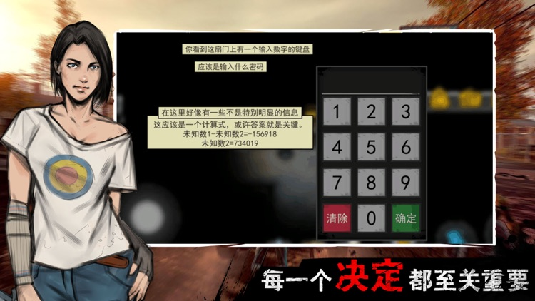 迷城重生 screenshot-2