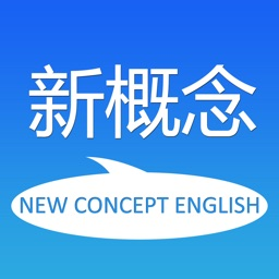 新概念英语全四册 - 学习英语听力口语单词