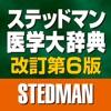 ステッドマン医学大辞典 改訂第6版