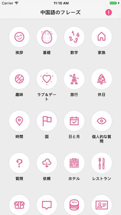 ポケット中国語-基礎からマスターできる中国... screenshot1