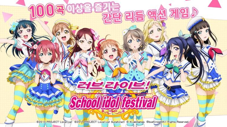 러브 라이브! School idol festival screenshot-0