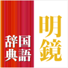 明鏡国語辞典第二版【大修館書店】(ONES...