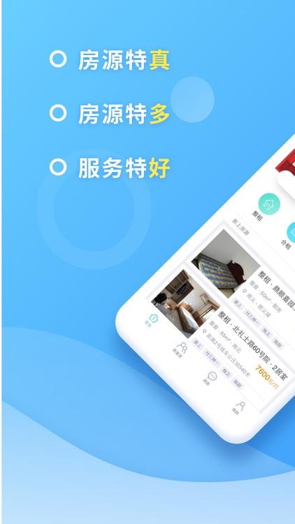 嗨住租房-白领找房首选 screenshot-0