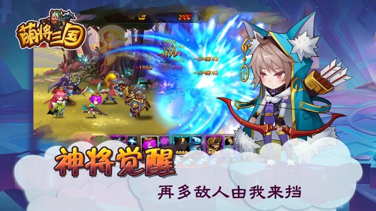 萌将三国 - Q萌三国动作策略卡牌游戏 screenshot-3
