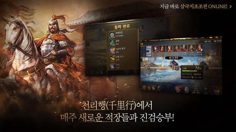 삼국지 조조전 Online screenshot-7