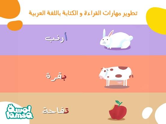 Скачать игру لمسة : قصص و ألعاب أطفال عربية