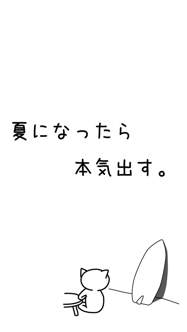 本気出すマニュアル ScreenShot2
