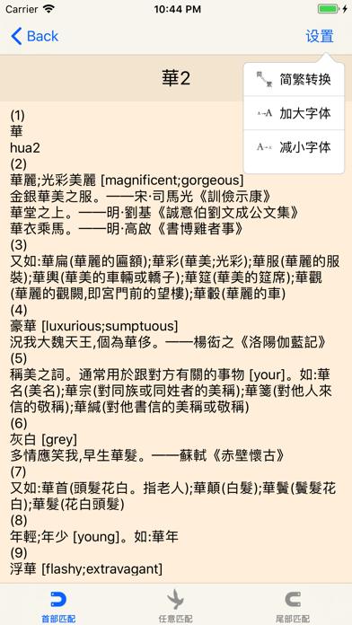 漢語大詞典のおすすめ画像3