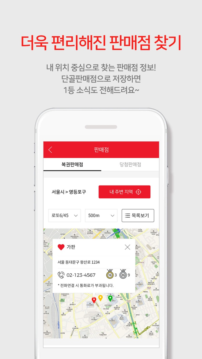 나눔로또(공식) Screenshot